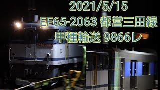 「甲種輸送」 EF65-2063 都営三田線6500形 9866レ