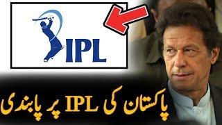 پاکستان نے IPL پر پابندی لگا دی || دیکھے وجہ کیا بنی