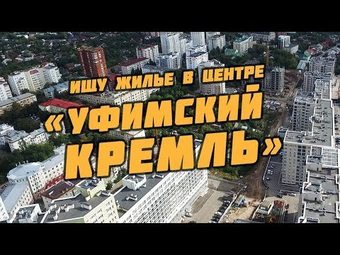 Уфимский Кремль от Первый Трест - ищу квартиру в центре Уфы. Купить квартиру в Уфе. #уфимскийкремль