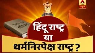 बड़ी बहस: हिंदू राष्ट्र या धर्मनिर | ABP News Hindi