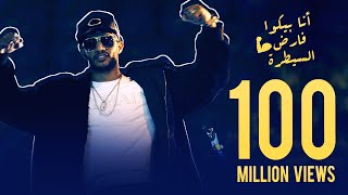 Mohamed Ramadan - Enta Gad3 [ Official Music Video ] / محمد رمضان - أنت جدع