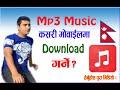 How to download Mp3? जहाँकही बाट Mp3 अडियाे गित डाउनलाेड गर्नुहाेस । #Nepali