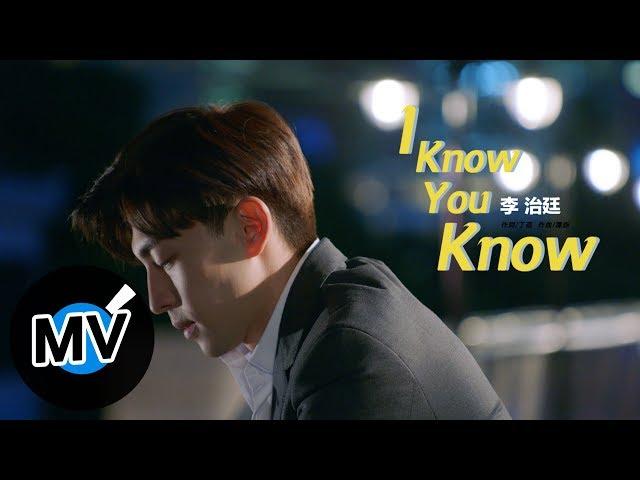 李治廷 - I Know You Know(官方版MV)- 電視劇《我的真朋友》主題曲