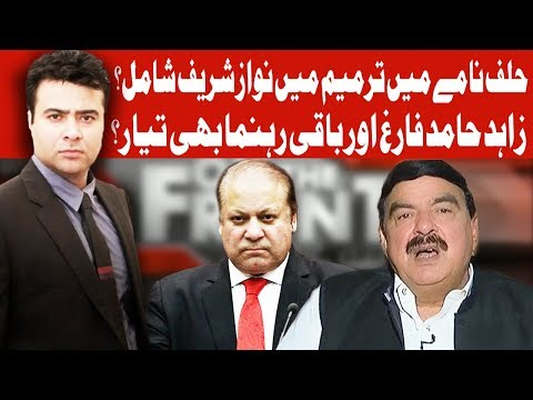 On The Front with Kamran Shahid - Sheikh Rashid Special Interview - 27 November 2017 - Dunya News