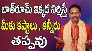 Bathroom Vastu In Telugu | Bathroom Vastu Tips Telugu | Bathroom Vastu Shastra | Bathroom Vastu
