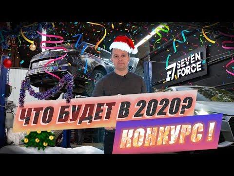 Мы КОМАНДА! Итоги 2019 года и цели на 2020!
