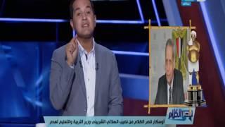 اوسكار قصر الكلام من نصيب وزير التربية والتعليم لعدم قدرتة على مواجهة الغش والتسريبات
