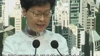 香港特首宣布无限期暂缓《逃犯条例》修法