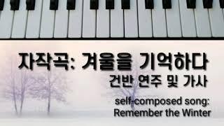 찬스뮤-자작곡 겨울을 기억하다 (건반 연주와 가사 )사…