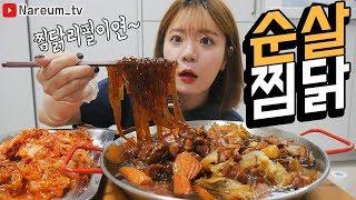 찜닭이 무한리필 된 이유.avi (feat.무한납작당면) 나름이 먹방 MUKBANG