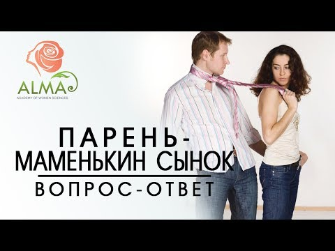 What To Do If The Guy Is A Sissy (English)