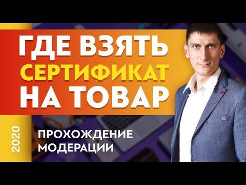 Где взять сертификат на товар. Модерация товара   Александр Федяев