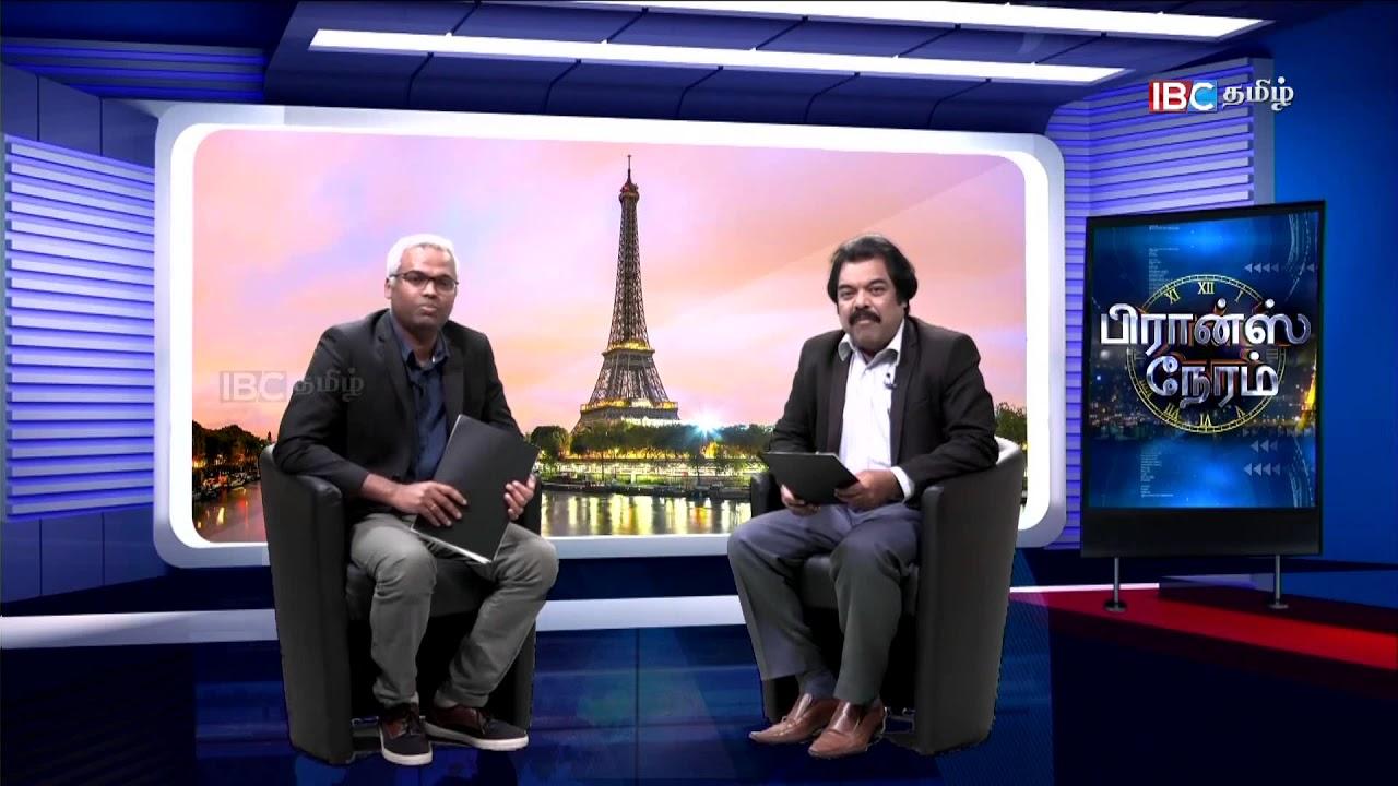 france time france political news 05 10 2017 ibc tamil tv youtube. Black Bedroom Furniture Sets. Home Design Ideas