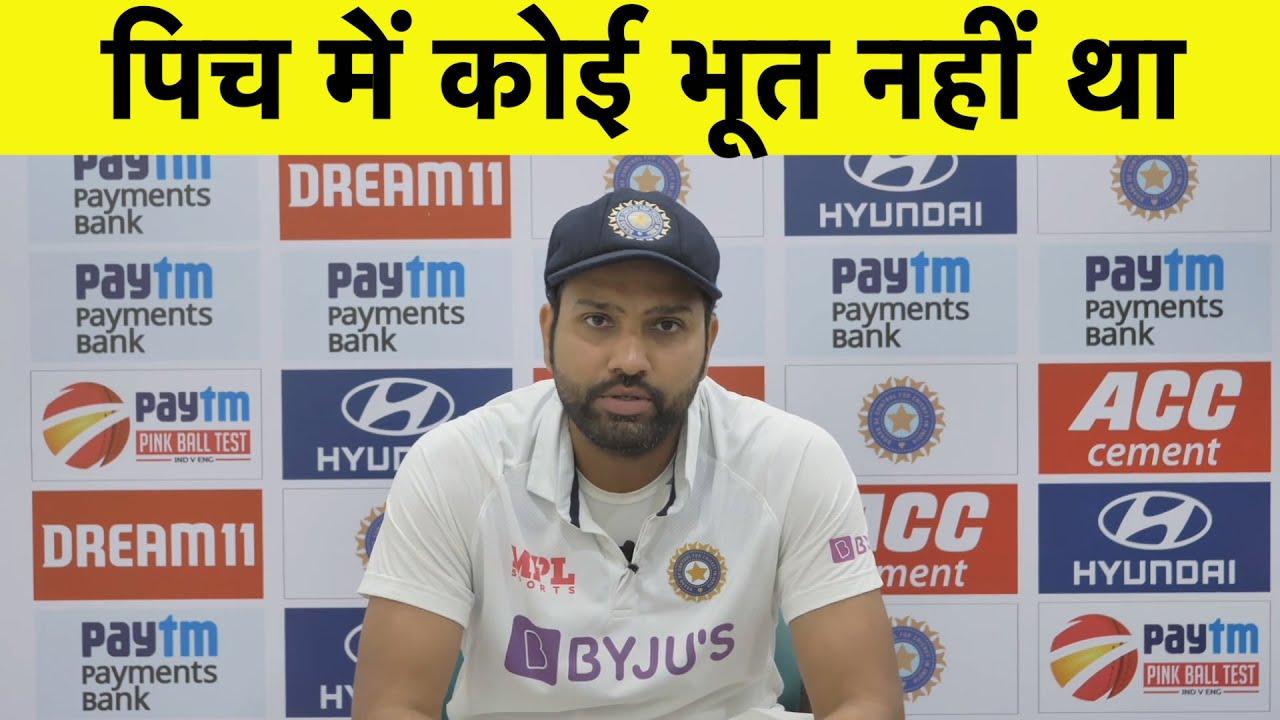 जीत के बाद बोले ROHIT SHARMA कहा PITCH में कोई भूत नहीं था बल्लेबाजी खराब रही | Ind vs Eng