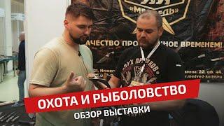Обзор юбилейной выставки «Охота и рыболовство на Руси». Сентябрь 2021.