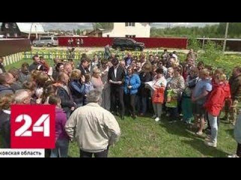 С жителей Раменского района собрали десятки миллионов, а строительство не завершили - Россия 24