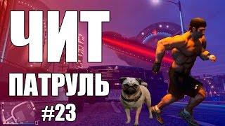 GTA Online: ЧИТ ПАТРУЛЬ #23: Дважды крашнули и очень много НЛО