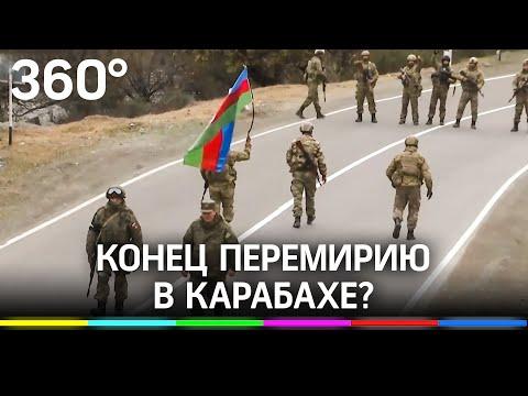Новые бои в Карабахе: кто открыл огонь и нарушил договор? Реакция России, Армении и Азербайджана
