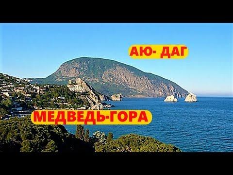 МЕДВЕДЬ ГОРА / АЮ-ДАГ / КРЫМ