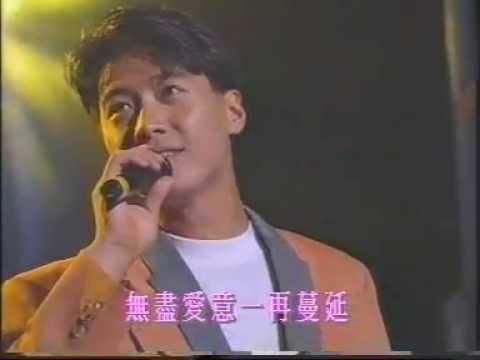《黎明 Leon Lai》夜夜夢中見 @ 星光熠熠耀保良(1991)