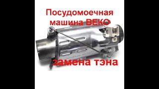 замена тэна в посудомоечной машине своими руками