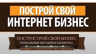 Как заработать  в интернете. Рекомендации  при использовании сервисов добавления друзей ВКонтакте