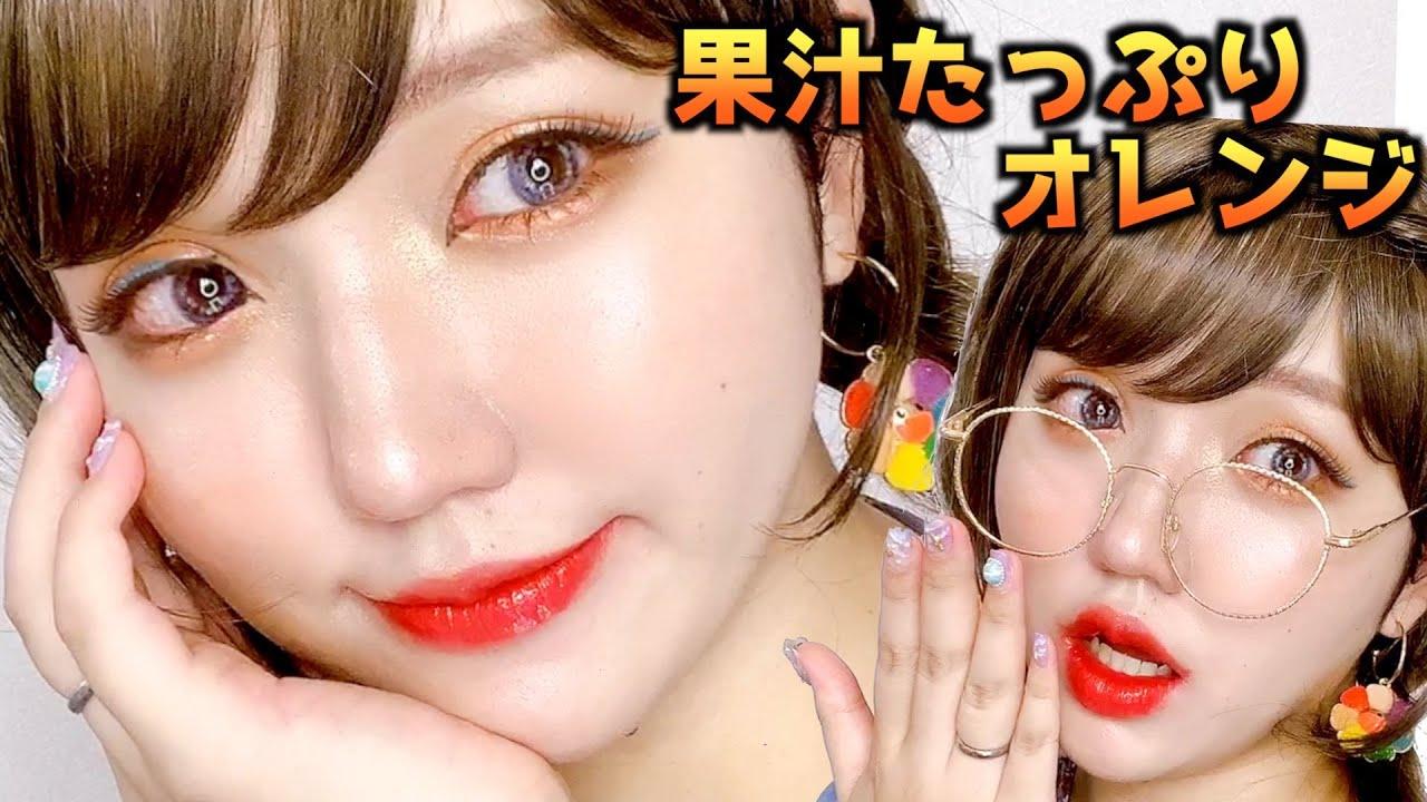 【整形級】果汁たっぷり♡ぴちぴちジューシーオレンジメイク🍊【カラーライナー】espoir ビタミンカラー 韓国コスメ プチプラコスメ juicy orange makeup