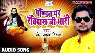 #रविदास जयन्ती पर #ओम प्रकाश दिवाना का बहुत सुन्दर गीत , पण्डित पर रविदास जी भारी  #Bhojpuri