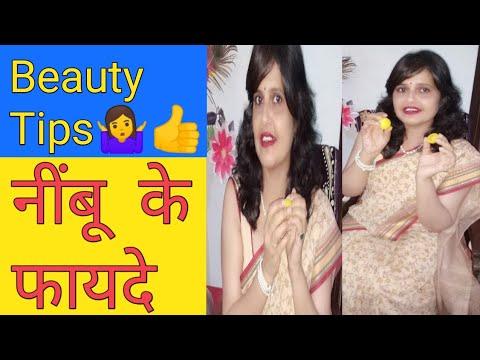 नींबू के फायदे/Beauty Tips of Lime/पसीने की महक को कैसे दूर करें/Seema Jaitly