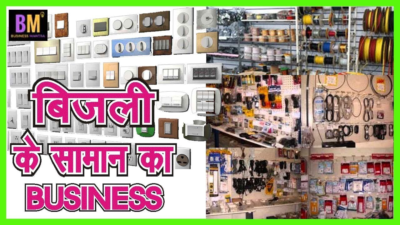 profitable electrical business ideas in hindi business mantra [ 1280 x 720 Pixel ]