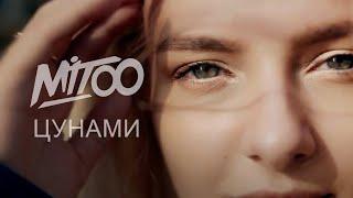 Смотреть клип Mitoo - Цунами