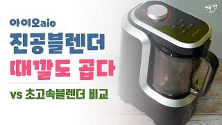 진공 블렌더 초고속블렌더 믹서기 비교 추천 리뷰 (ft…