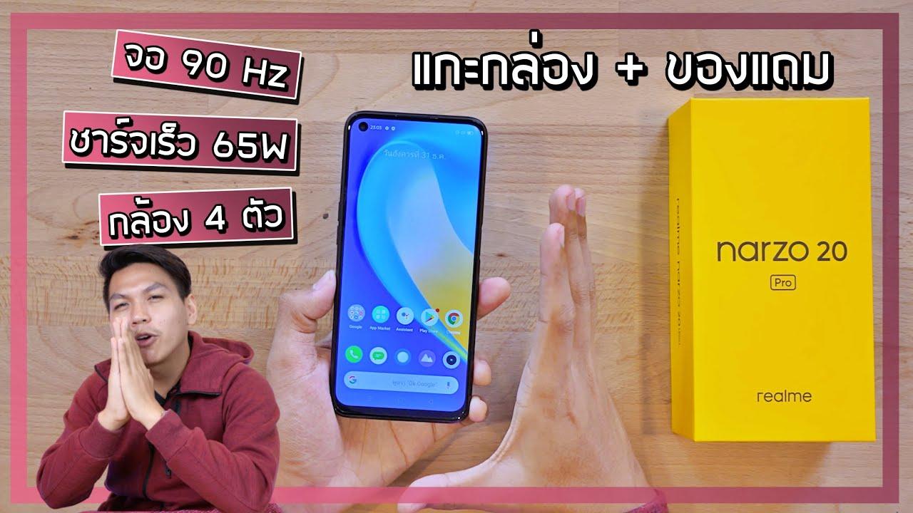 พรีวิว realme Narzo 20 Pro ก่อนวางขายในไทย + ของแถม (ราคา 8,499 บาท)