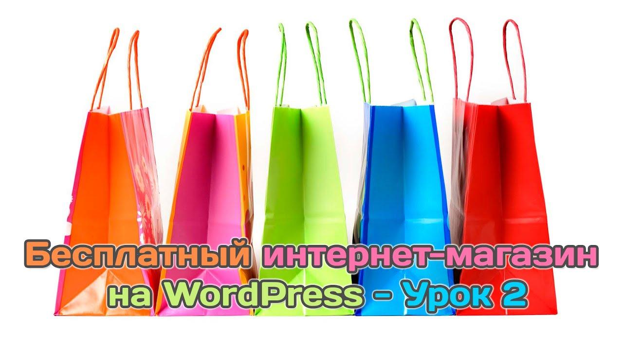 Видео уроки wordpress интернет магазин