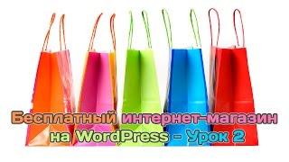 Как создать бесплатный интернет-магазин на WordPress - урок 2