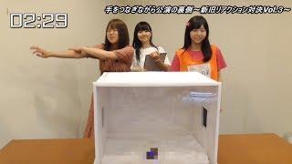 SKE48 「手をつなぎながら」公演 2分半の袋とじ 2019.7.13.②