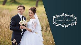 Свадебный клип Дмитрия и Натальи 07.10.18 (Брянск)