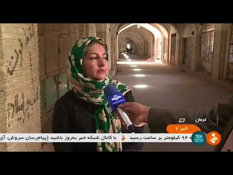Iran Kerman city historical traditional Grand Bazar بازار بزرگ تاريخي شهر كرمان ايران