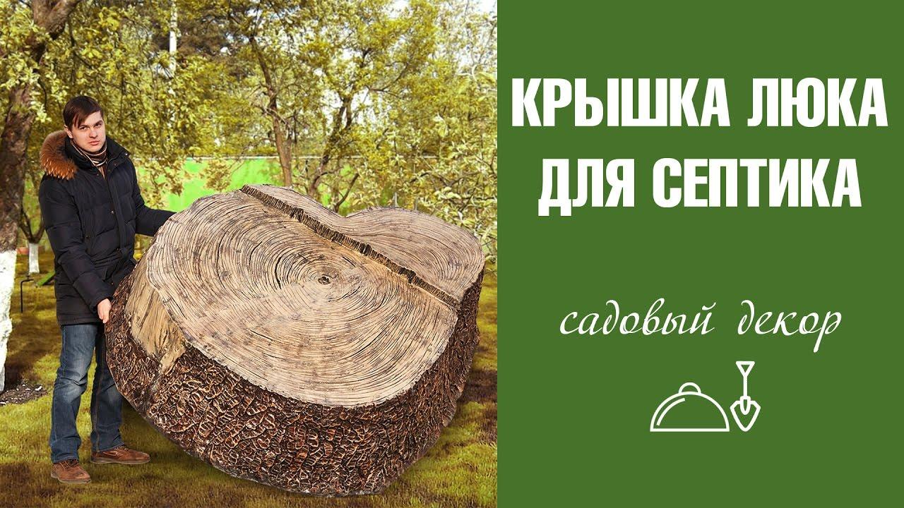 Колодец+Люк+Замок ЗАЩИТИМ ЛЮКИ КОЛОДЦЕВ - YouTube