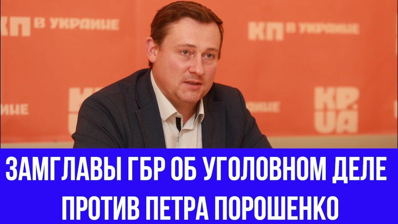 Замглавы ГБР о расследовании криминального дела против Порошенко, изнасиловании в Кагарлыке и Томосе