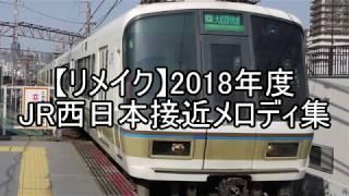JR西日本・近畿地方  接近メロディ全集【2018年 現在】 thumbnail