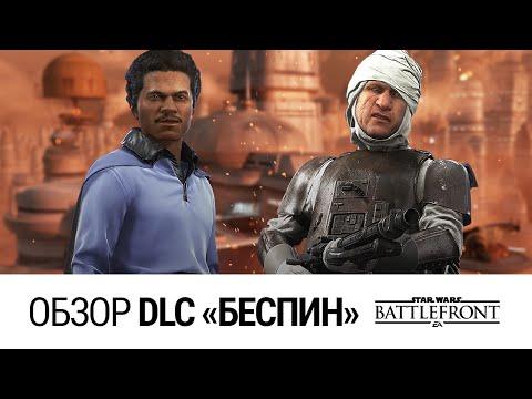 Star Wars: Battlefront - Обзор дополнения Беспин (Герои, оружие, звездные карты, мнение)