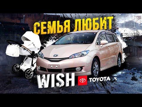 Будь мужиком💪🏻- купи Toyota Wish! Самые дешевые 7 мест от Тойоты😉