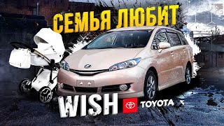 Будь мужиком💪🏻- купи Toyota Wish!  Самые дешевые 7 мест от Тойоты