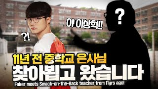 Faker meets Smack-on-the-Back Teacher from 11yrs ago! | T1 x Samsung Odyssey
