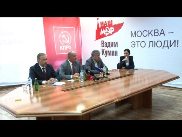 """Пресс-конференция """"Зюганов, Грудинин, Кумин. Принцип социализма в действии"""" (14.08.2018)"""
