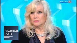 Главная роль. Ирина Мирошниченко