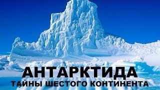 Тайны АНТАРКТИДЫ. Начало купола. Ледяной барьер и многое другое...