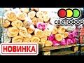 СВЕТОФОР Супер АКЦИИ Долгожданные НОВИНКИ СПЕШИ в магазин!!!!