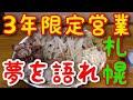 【年間250杯ラーメン食べる道民】遂に札幌上陸!!ヤサイマシマシの破壊力が凄すぎた…
